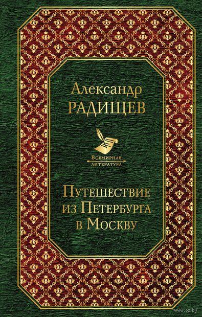 Путешествие из Петербурга в Москву — фото, картинка