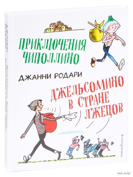 Приключения Чиполлино. Джельсомино в Стране лжецов — фото, картинка