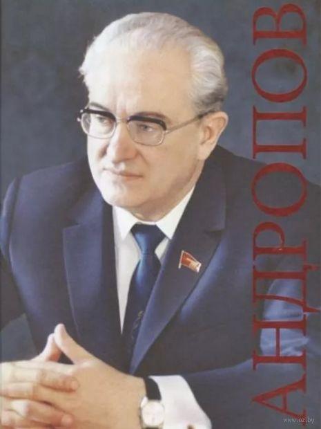 Андропов. К 100-летию со дня рождения — фото, картинка