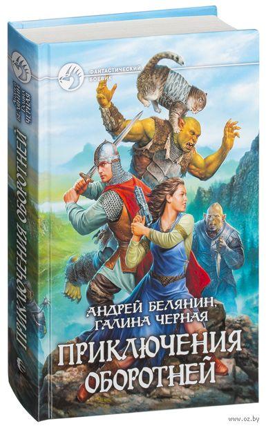 Приключения оборотней. Андрей Белянин, Галина Черная