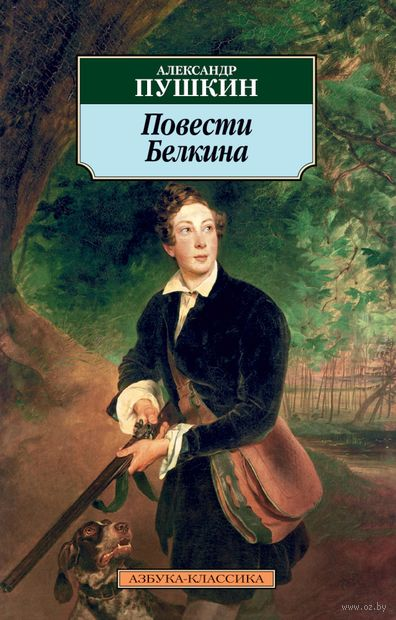Повести Белкина. Александр Пушкин