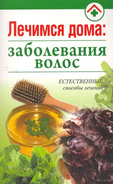 Лечимся дома. Заболевания волос — фото, картинка