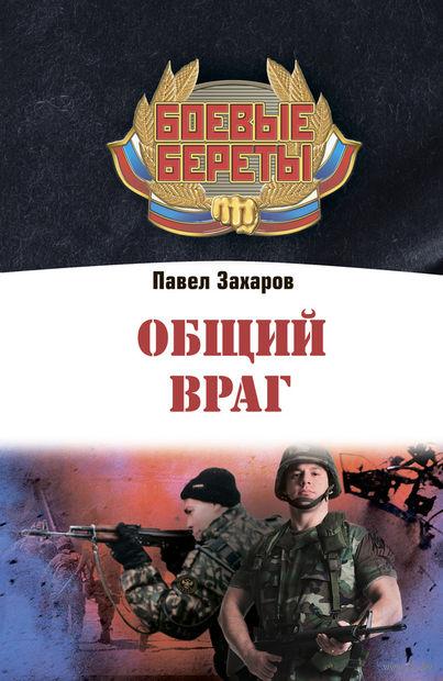 Общий враг. Павел Захаров