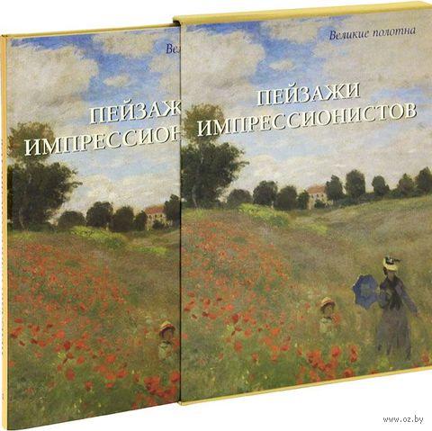 Пейзажи импрессионистов (подарочное издание). Александр Киселев