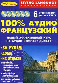 100% аудио французский. Начальный и средний уровень (книга + 6 CD)