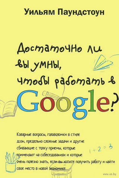 Достаточно ли Вы умны, чтобы работать в Google?. Уильям Паундстоун