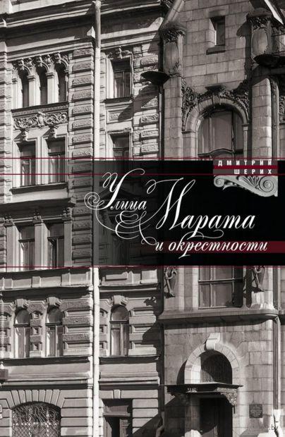 Улица Марата и окрестности — фото, картинка