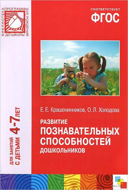 Развитие познавательных способностей дошкольников. Для занятий с детьми 4-7 лет. Евгений Крашенинников, Ольга Холодова