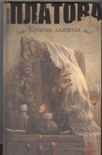 Купель дьявола. Виктория Платова