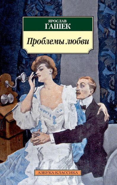 Проблемы любви (м). Ярослав Гашек