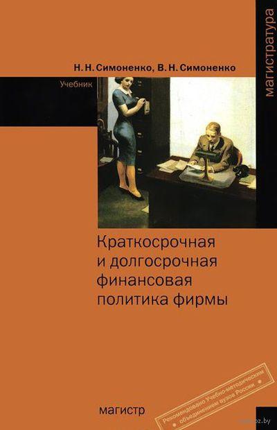 Краткосрочная и долгосрочная финансовая политика фирмы. Н. Симоненко, В. Симоненко