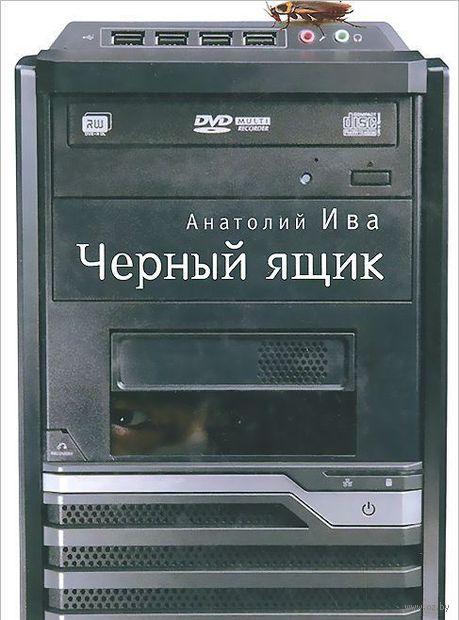 Черный ящик. Анатолий Ива