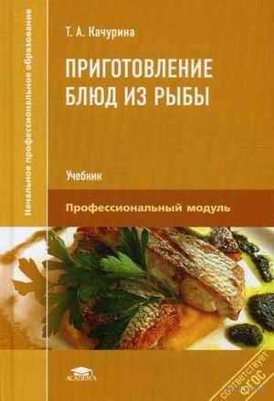 Приготовление блюд из рыбы. Тамара Качурина