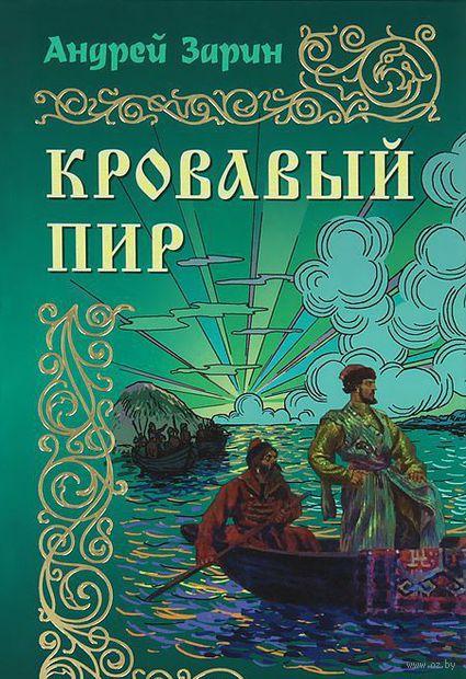 Кровавый пир. Андрей Зарин
