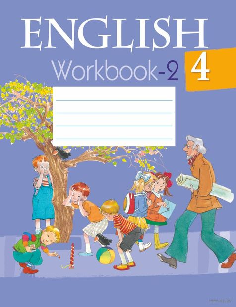 Английский язык. 4 класс. Рабочая тетрадь-2 — фото, картинка