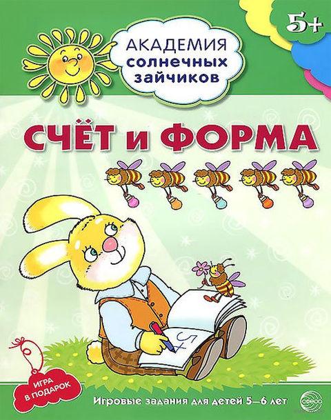 Счет и форма. Игровые задания для детей 5-6 лет. Кирилл Четвертаков