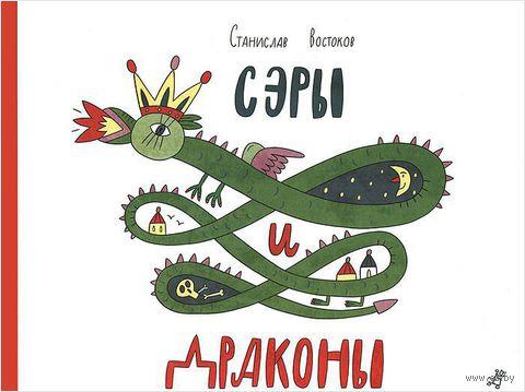 Сэры и драконы. Станислав Востоков