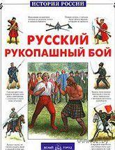 Русский рукопашный бой. Юрий Каштанов