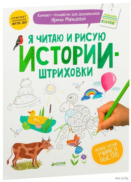 Я читаю и рисую. Истории-штриховки. Ирина Мальцева
