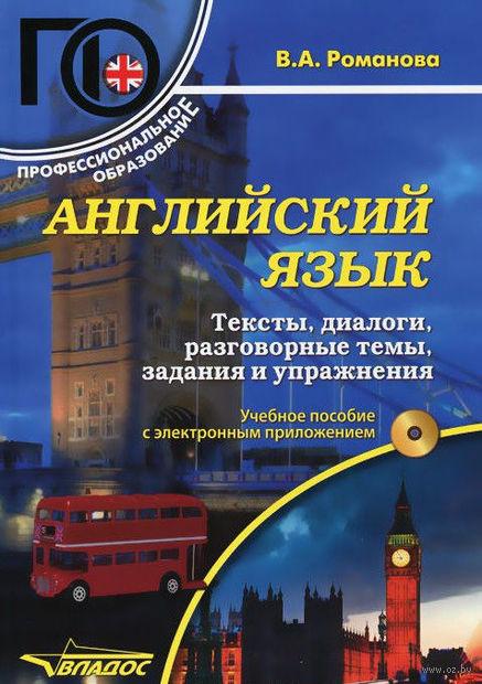 Английский язык. Тексты, диалоги, разговорные темы, задания и упражнения (+ CD). Вера Романова