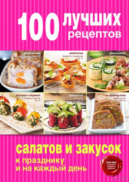 Лучшие рецепты салатов закусок фото
