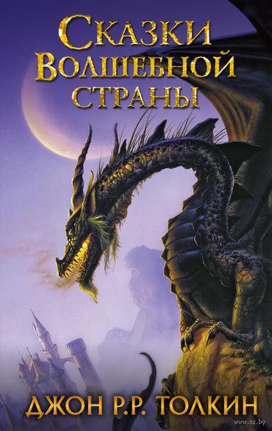 Сказки Волшебной страны. Джон Рональд Руэл Толкин