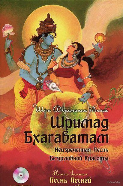 Шримад Бхагаватам. Песнь Песней. Часть 1 (+ CD). Шри Вьяса