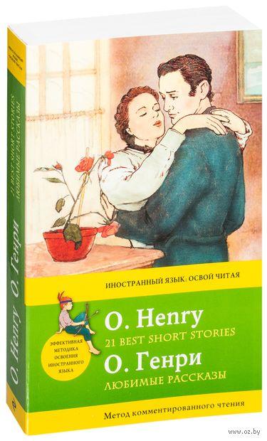 21 Best Short Stories. О.Генри