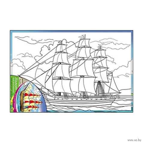 """Набор для рисования """"Корабль"""""""