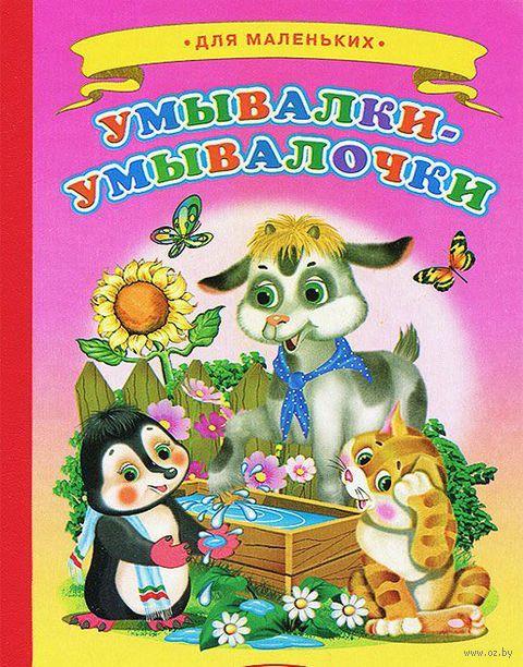 Умывалки-умывалочки. Сергей Михайлов