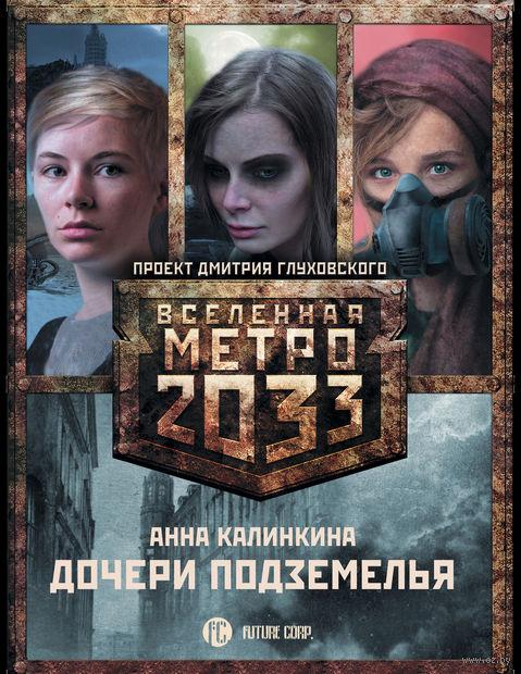 Метро 2033. Дочери подземелья (Комплект из 3-х книг). Анна Калинкина
