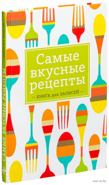 Самые вкусные рецепты. Книга для записей — фото, картинка