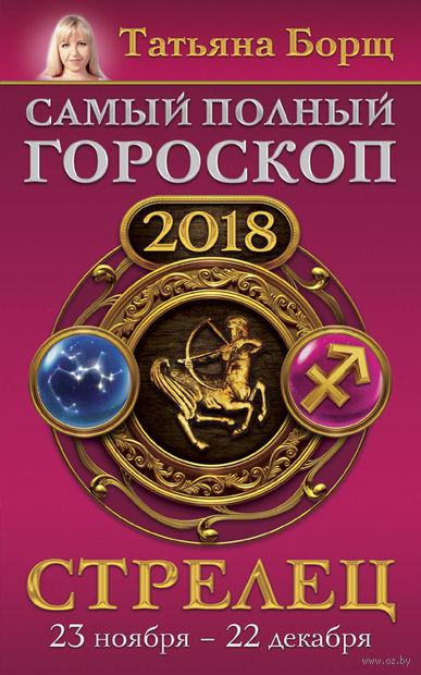 Стрелец. Самый полный гороскоп на 2018 год — фото, картинка