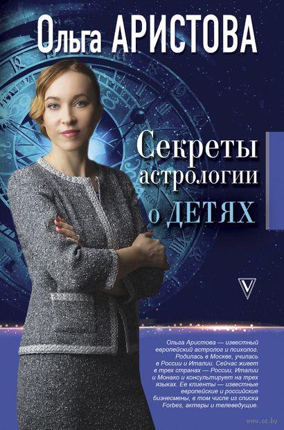 Секреты астрологии о детях — фото, картинка