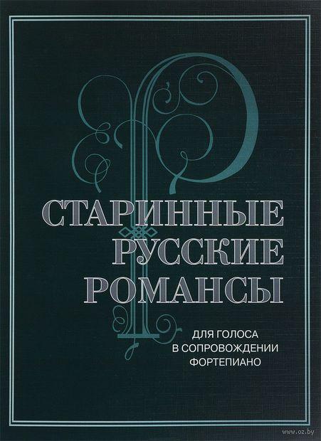 Старинные русские романсы. Для голоса в сопровождении фортепиано — фото, картинка