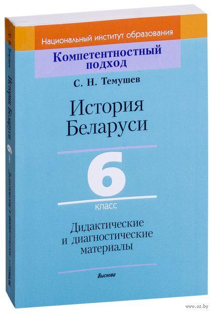 История Беларуси. 6 класс. Дидактические и диагностические материалы — фото, картинка