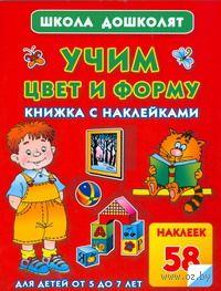 Учим цвет и форму. Книжка с наклейками. Олеся Жукова
