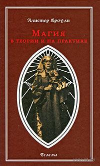 Магия в теории и на практике. Алистер Кроули