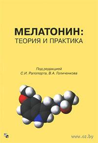 Мелатонин. Теория и практика. А. Беспятых, В. Бродский, О. Бурлакова