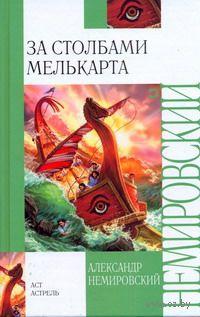 За Столбами Мелькарта. Александр Немировский