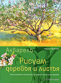 Акварель. Рисуем деревья и листья — фото, картинка
