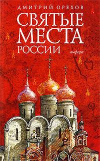 Святые места России (м). Дмитрий Орехов
