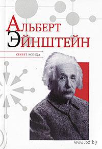Альберт Эйнштейн. Николай Надеждин