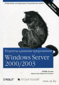 Рецепты администрирования Windows Server 2000/2003. Робби Аллен