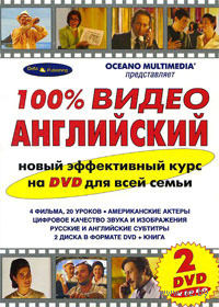 100% видео английский (2 DVD video + книга)