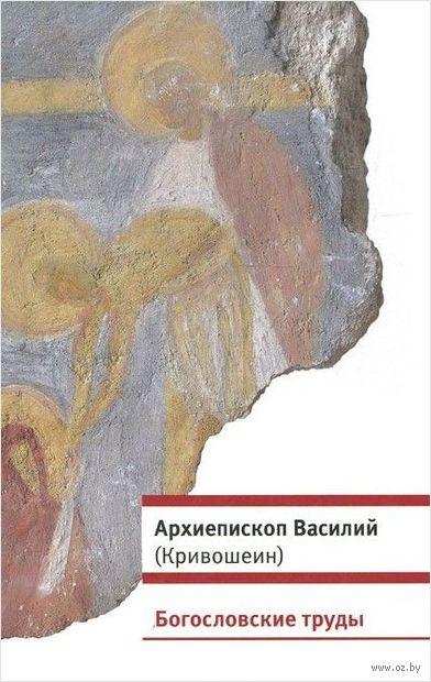 Богословские труды. Архиепископ Василий  Кривошеин