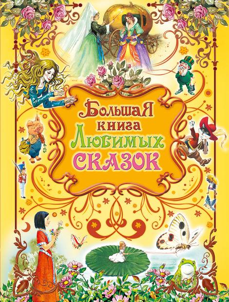 Большая книга любимых сказок — фото, картинка