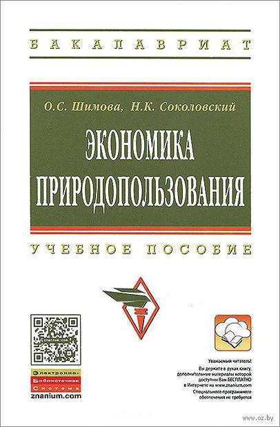 Экономика природопользования. Ольга Шимова, Николай Соколовский