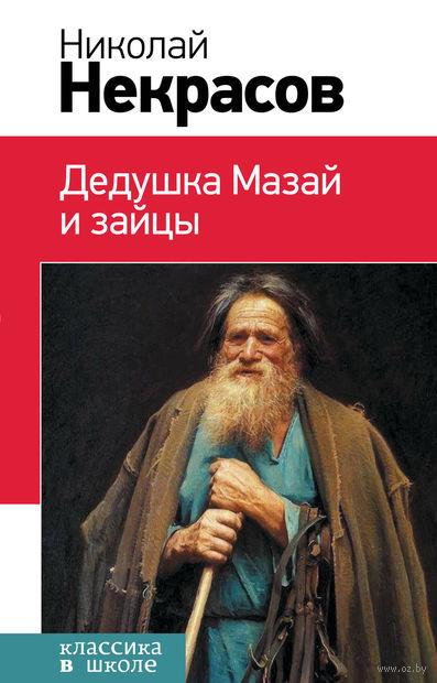 Дедушка Мазай и зайцы. Николай Некрасов