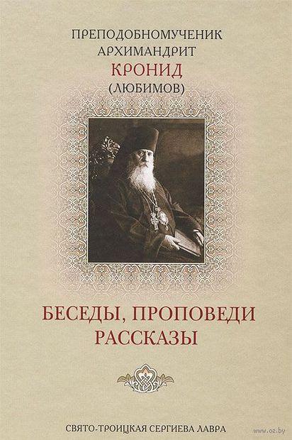 Преподобномученик Архимандрит Кронид (Любимов). Беседы, проповеди, рассказы